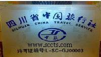 四川中旅经营许可证