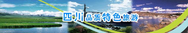 四川旅游线路