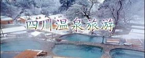 四川秋季旅游