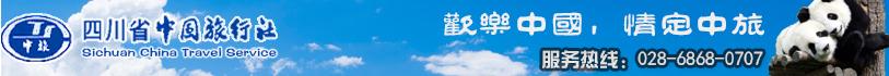 四川旅行社