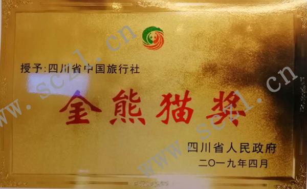 四川省中国旅行社金熊猫奖
